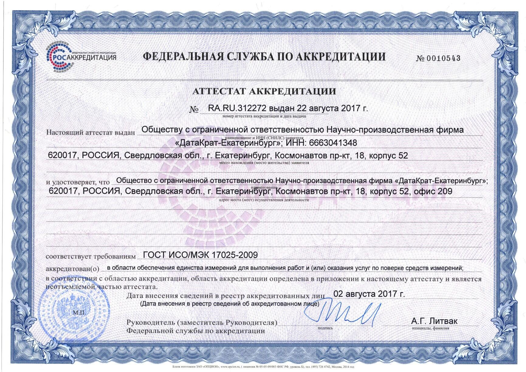 Пример аттестата аккредитации на поверку